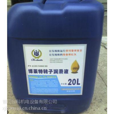 供应螺杆压缩机/博莱特配件/空压机油