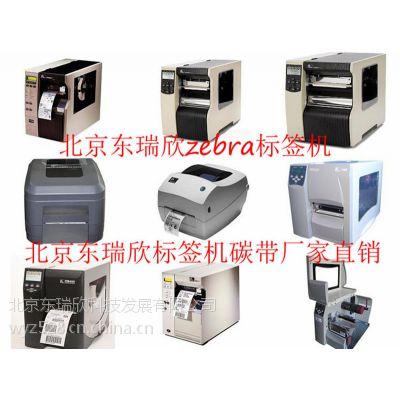 斑马标签机105SL工业型不干胶标签条形码打印机