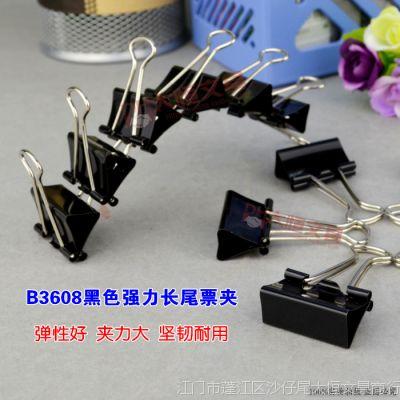 齐心B3608长尾夹燕尾夹票据夹黑色强力纸盒装25mm(4#)