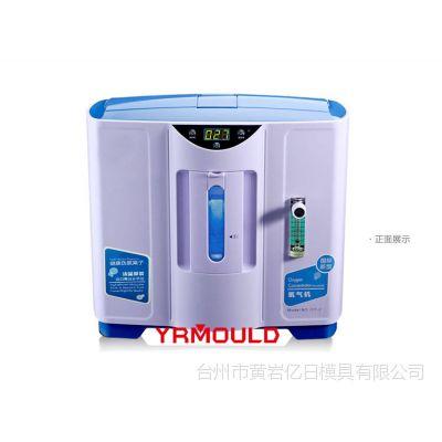 供应制氧机模具 制氧机手板模 快速成型 专业制氧机模具开发有限公司