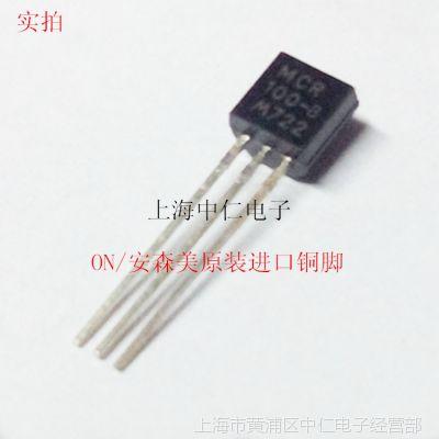 ON/安森美进口单向可控硅MCR100-8铜脚