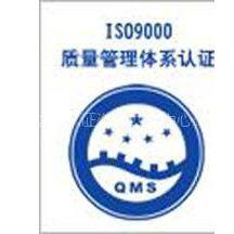 供应云南质量管理体系认证-云南标准认证
