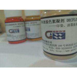 供应油墨废水高效脱色剂