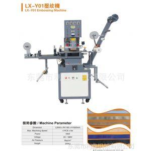 超低价供应全自动织带压纹机  全自动压纹机 压纹织带 烫金机