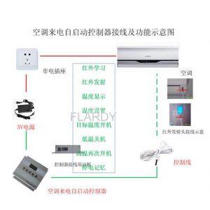 供应空调停电来电自启动器