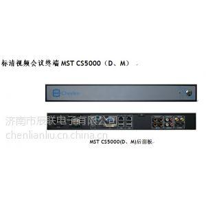 供应品牌视频会议硬件终端MSTcs5000 大庆硬件会议终端