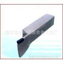 供应硬质合金 钨钢切刀 切槽刀 切断刀 焊接切刀