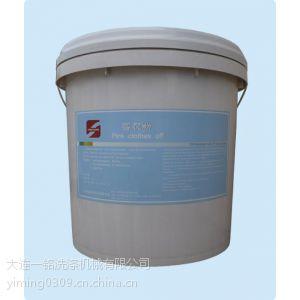 供应洗衣房专用洗衣粉客衣粉