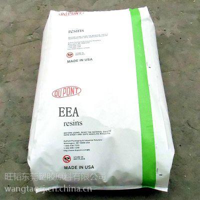 供应EEA 2116AC 相容改性 增韧级EMA 美国杜邦2116AC