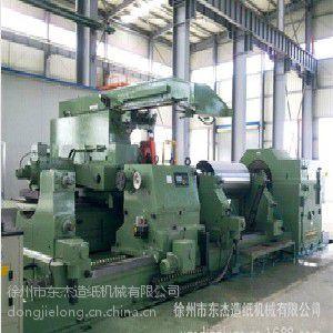 徐州品牌好的造纸机厂家 各种型号造纸机专卖店