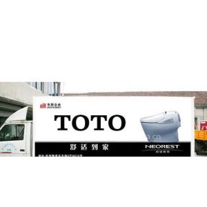 供应广东广州金龙、金顺、金杯等各式厢式货车车身广告制作发布-澳元传媒