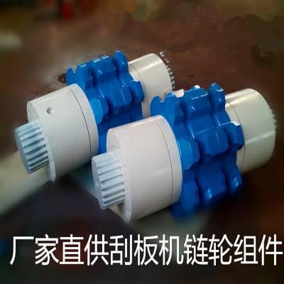 供应4LZ02型链轮组件730刮板机配件传动部 4LZ02型链轮组件