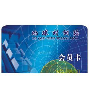 供应低价制作会员卡/智能卡/异形卡/