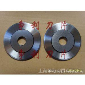 供应合金圆形刀片,圆形合金刀片,圆形合金切刀片,全金圆裁切刀片