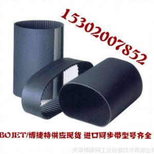 供应BOJET/博捷特橡胶同步STD8M系列现货库存型号齐全