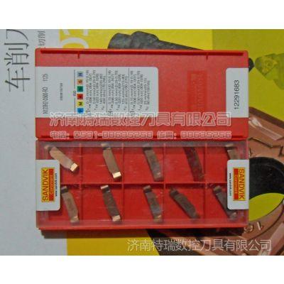 供应N123切槽切断刀片 山特维克可乐满切槽刀片优势价格