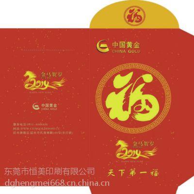 东莞市恒美印刷有限公司供应利是封 专版利是封定制印刷