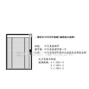 供应中空百叶玻璃(单系统)