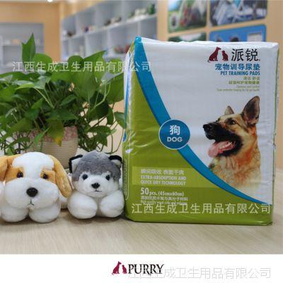 新品 派锐猫狗用尿垫 50片狗用尿垫S码 训导尿垫通用尿垫33*45cm