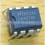 供应HXJ4871插卡音响IC AB类音频功放