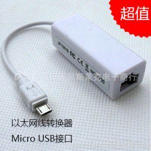 供应平板电脑Micro USB外置有线上网卡网线接口转换器转接头 转接线