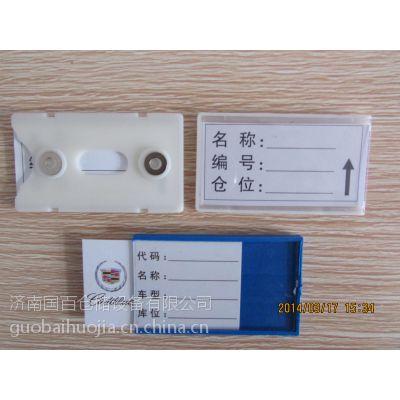 供应仓库货架标签|磁性标签|货架标牌