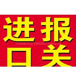 供应南京电容电阻进口清关代理