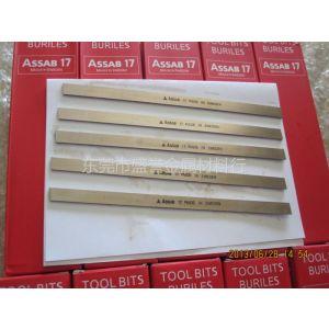供应瑞典进口ASSAB17超硬韧性白钢刀