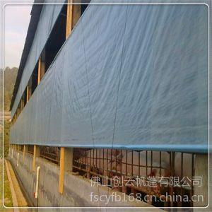 供应佛山创云帆布厂专业加工各类养殖场透光防寒保暖卷帘布