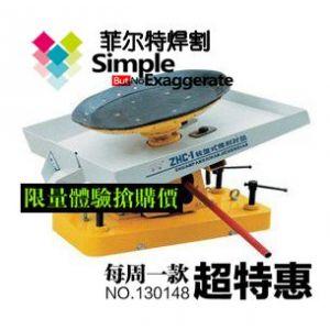供应转盘式焊剂衬垫、焊剂回收托盘