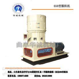 江苏大型秸秆稻壳燃料颗粒制粒机厂家直销