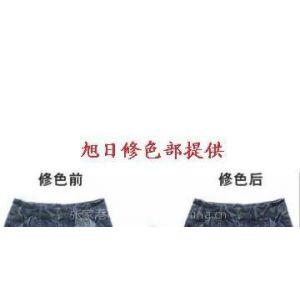 供应南京服装修色、成衣改色、羊毛衫喷色