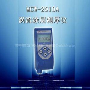 供应MCW-2010A型涡流涂层测厚仪