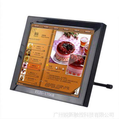 17寸 锐新RXZG-1706B触摸点餐机  WIN 7 系统