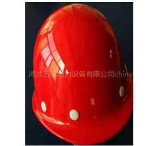 供应的安全帽——玻璃钢安全帽——红色安全帽——五星安全帽厂生产【A1】