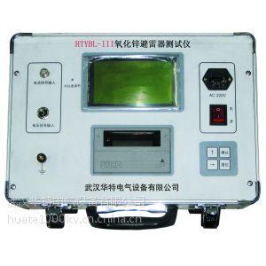 供应HTYBL-III氧化锌避雷器测试仪 氧化锌避雷器特性测试仪 抗干扰氧化锌避雷器特性测试仪