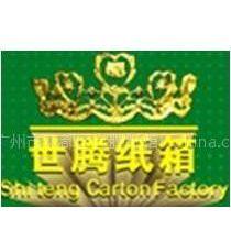 世腾纸箱厂-广州纸箱厂推荐