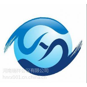 供应郑州会议接待--商业计划标书