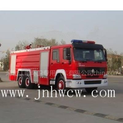 供应重汽豪沃后八轮泡沫消防车www.jnhwcw.com