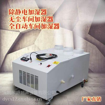 供应新疆工业超声波加湿器