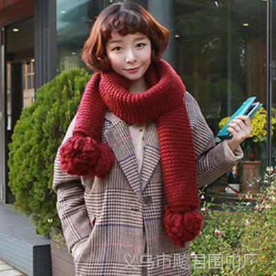2014韩国韩版女士时尚休闲保暖毛线围巾 大毛球纯色针织围脖围巾