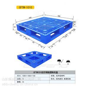 临朐潍坊塑料托盘_盐城响水塑料托盘15866585112