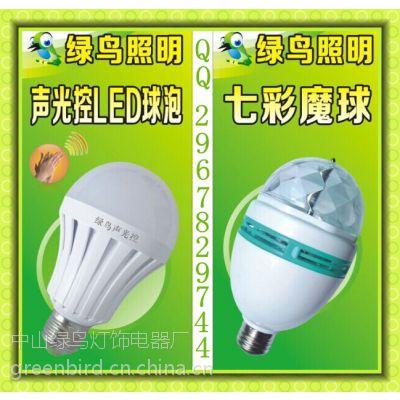 LED 3W旋转彩色球泡灯 E27声控舞台灯墙壁魔球灯 RGB七彩节能灯泡