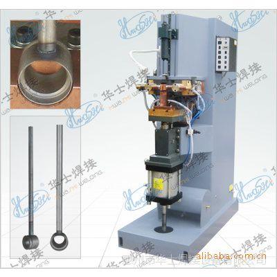 供应点焊机;焊接设备;摧枝叉/撑杆点焊机;汽车连杆焊接设备;