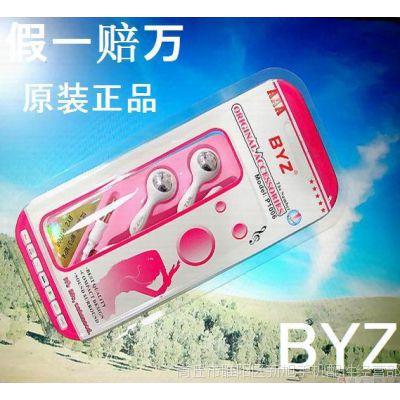 1006mp3耳机 BYZ  1006 入耳式  标准3.5MM 耳机