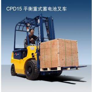 供应CPD15-CPD系列电动平衡重式叉车叉车