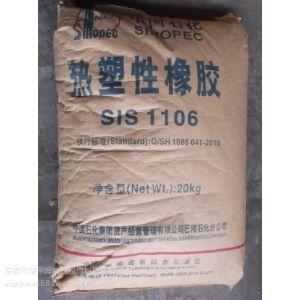 供应巴陵石化胶水与胶粘带专用SIS:1106,1124,1126