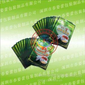 供应印刷营养饮品包装袋,保健茶包装袋,保健食品袋,煲汤材料袋,深圳龙岗食品袋印刷厂家