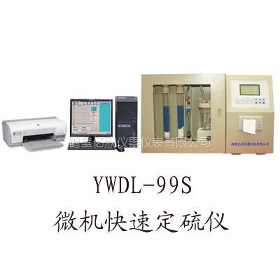 YWDL-99S快速准确煤炭测硫仪