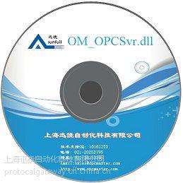 供应OPC服务器开发工具包